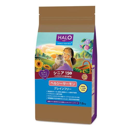 HALO(ハロー) 猫 シニア15+ ヘルシーサーモン グレインフリー 1.6kg