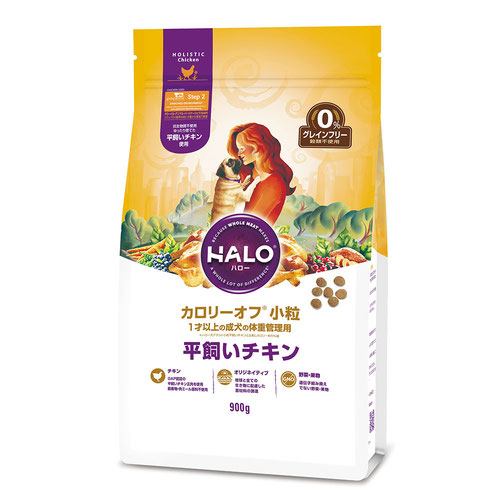 HALO(ハロー) 犬 カロリーオフ 小粒 平飼いチキン グレインフリー 900g