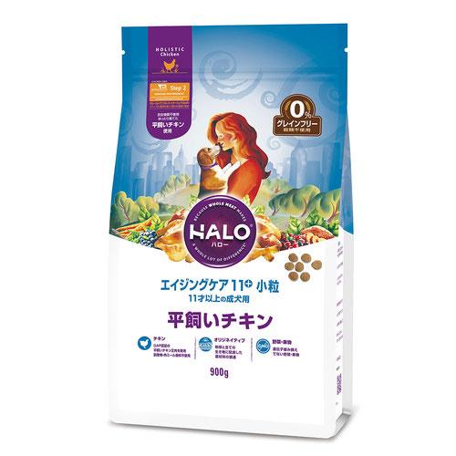 HALO(ハロー) 犬 エイジングケア 11+ 小粒 平飼いチキン グレインフリー 900g