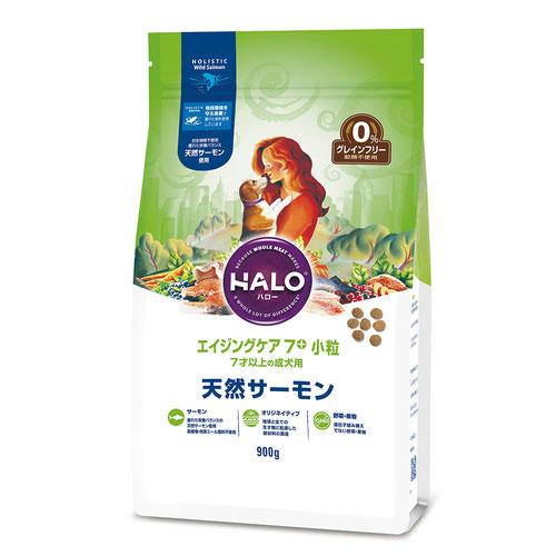 HALO(ハロー) 犬 エイジングケア 7+ 小粒 天然サーモン グレインフリー 900g