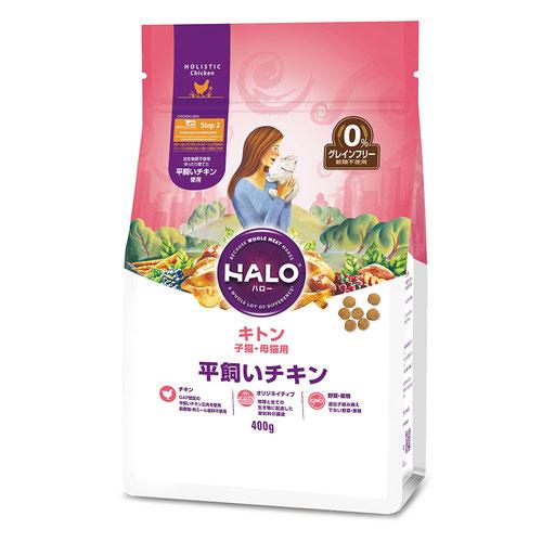 HALO(ハロー) 猫 キトン 平飼いチキン グレインフリー 400g
