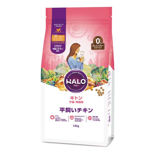 HALO(ハロー) 猫 キトン 平飼いチキン グレインフリー 1.6kg