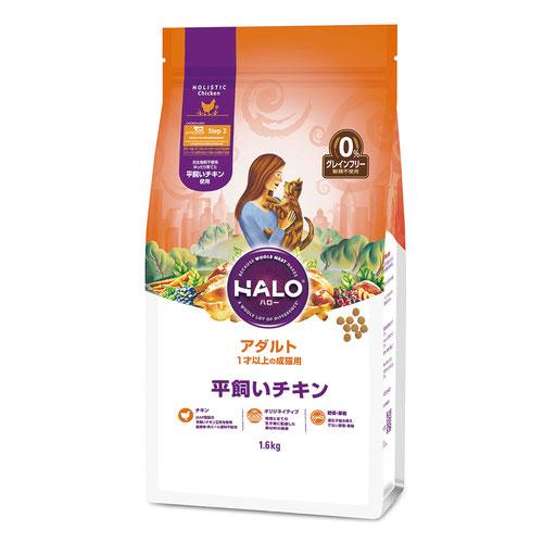 HALO(ハロー) 猫 アダルト 平飼いチキン グレインフリー 1.6kg