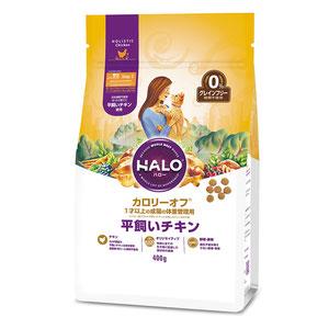 HALO(ハロー) 猫 カロリーオフ 平飼いチキン グレインフリー 400g