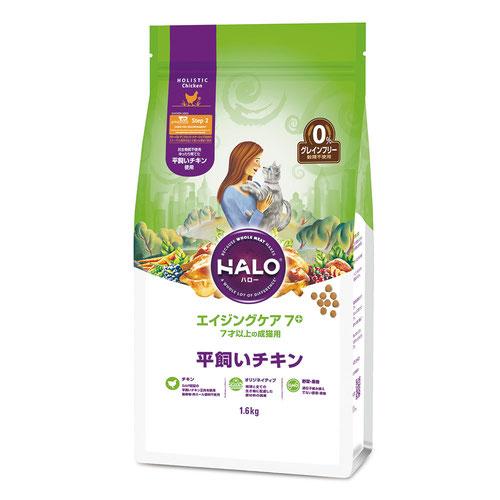 HALO(ハロー) 猫 エイジングケア 7+ 平飼いチキン グレインフリー 1.6kg
