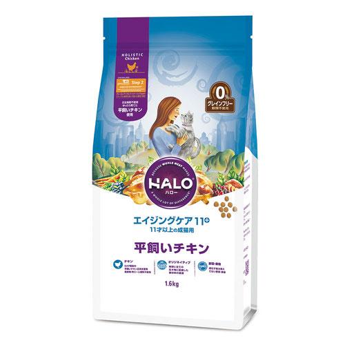 HALO(ハロー) 猫 エイジングケア 11+ 平飼いチキン グレインフリー 1.6kg