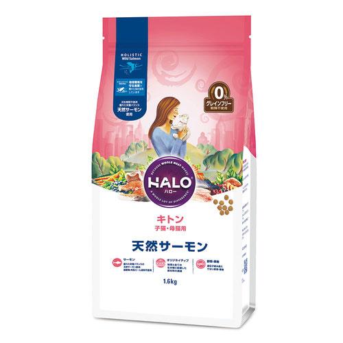 HALO(ハロー) 猫 キトン 天然サーモン グレインフリー 1.6kg