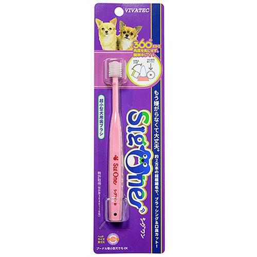 シグワン超小型犬用歯ブラシ