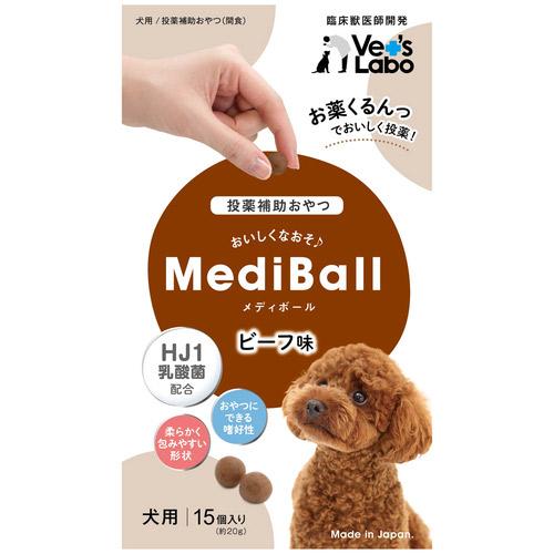 MEDIBALL メディボール ビーフ味 犬用 15個入
