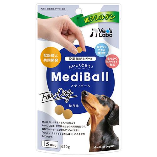 MEDIBALL メディボール たら味(低アレルゲン) 犬用 15個入