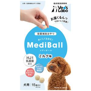MEDIBALL メディボール ミルク味 犬用 15個入