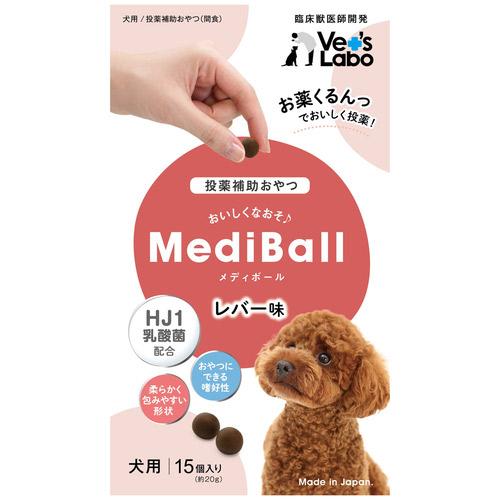 MEDIBALL メディボール レバー味 犬用 15個入