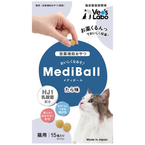 MEDIBALL メディボール たら味 猫用 15個入