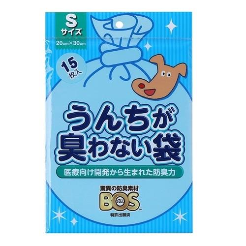 うんちが臭わない袋BOS(ボス) Sサイズ 15枚入【在庫限り】