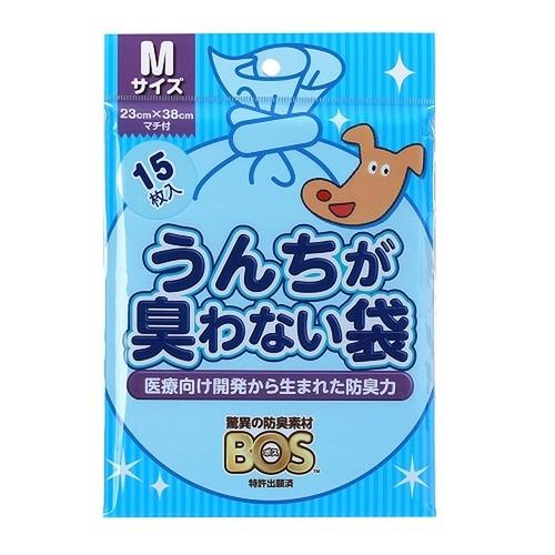 うんちが臭わない袋BOS(ボス) Mサイズ 15枚入【在庫限り】