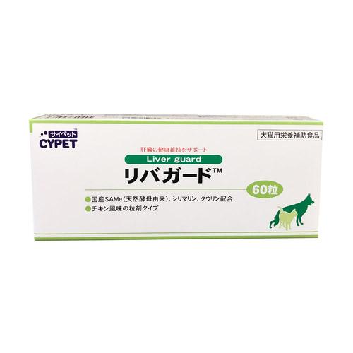 サイペット リバガード 犬猫用 60粒