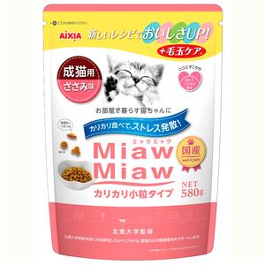 MiawMiaw(ミャウミャウ)カリカリ小粒タイプ ささみ味 580g