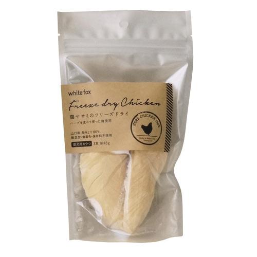ホワイトフォックス 鶏ささみフリーズドライ 犬用 3本 約45g