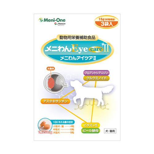 メニわんEyecare II 180粒(60粒×3袋)
