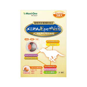 メニわんEye+Neo II 180粒(60粒×3袋)