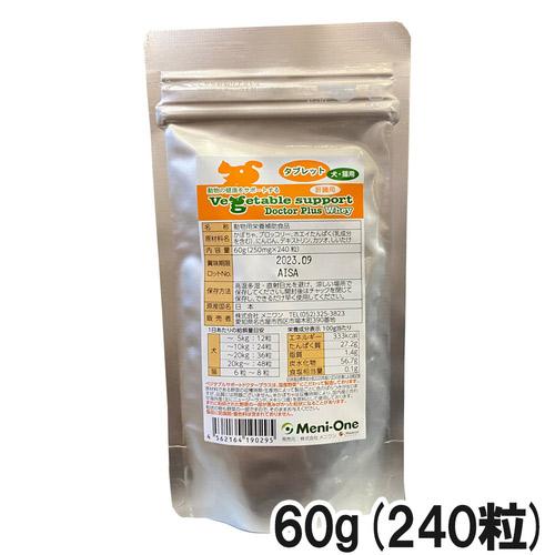 ベジタブルサポート ドクタープラス ホエイ タブレット 60g(240粒)