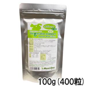 ベジタブルサポート ドクタープラス ファイバー タブレット 100g(400粒)