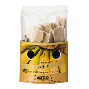 ドットわんクッキー バナナ 65g