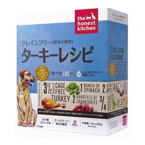 オネストキッチン グレインフリー ターキーレシピ 900g