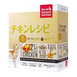 オネストキッチン チキンレシピ 900g
