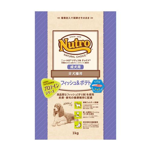 ニュートロ ナチュラルチョイス フィッシュ&ポテト 全犬種用 成犬用 1kg