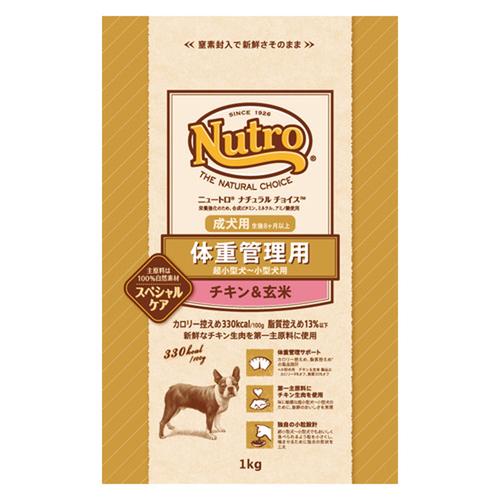 ニュートロ ナチュラルチョイス 体重管理用 超小型犬~小型犬用 成犬用 チキン&玄米 1kg【在庫限り】