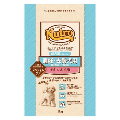 ニュートロ ナチュラルチョイス 避妊・去勢犬用 超小型犬~小型犬用 成犬用 生後8ヶ月以上 チキン&玄米 1kg