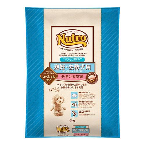 ナチュラルチョイス 避妊・去勢犬用 超小型犬〜小型犬用 シニア用 チキン&玄米 6kg