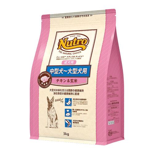ナチュラルチョイス 中型犬〜大型犬用 成犬用 チキン&玄米 3kg