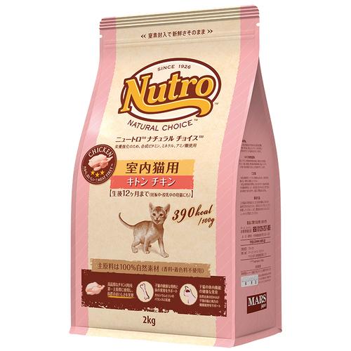 ニュートロ ナチュラルチョイス キャット 室内猫用 キトン チキン 2kg