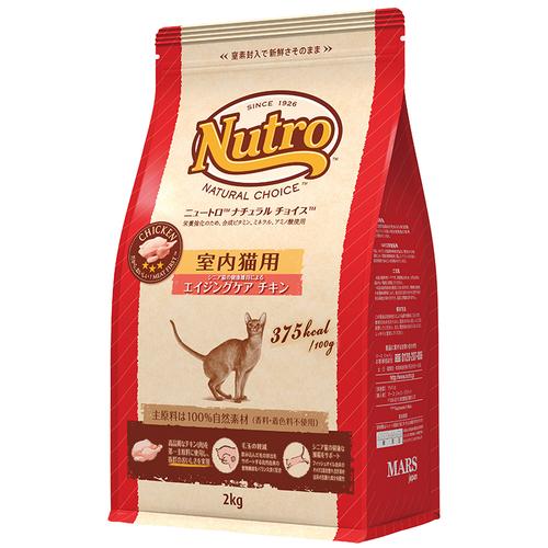 ニュートロ ナチュラルチョイス キャット 室内猫用 シニア チキン 2kg