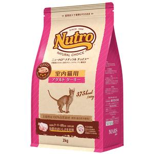ニュートロ ナチュラルチョイス キャット 室内猫用 アダルト ターキー 2kg
