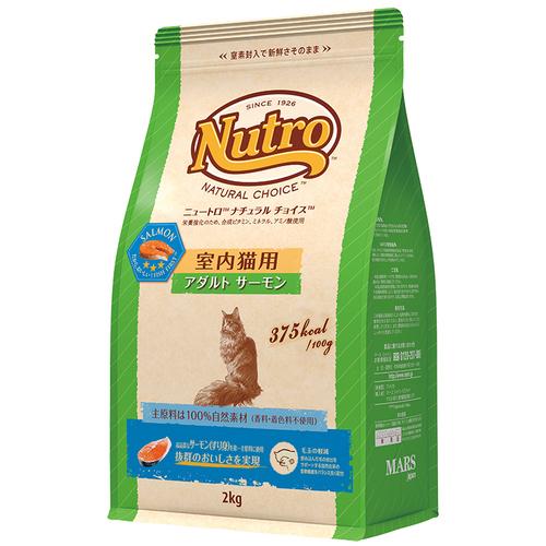 ニュートロ ナチュラルチョイス キャット 室内猫用 アダルト サーモン 2kg