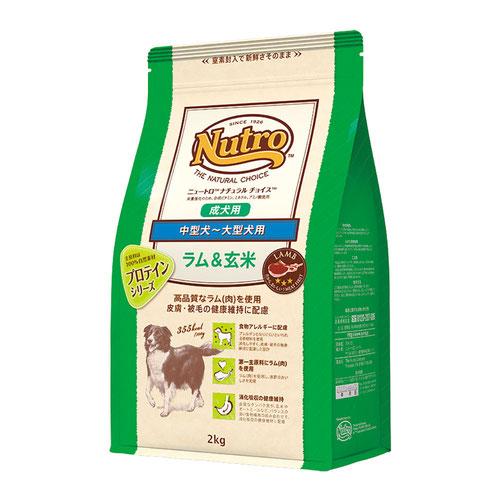 ニュートロ ナチュラルチョイス 中型犬~大型犬用 成犬用 ラム&玄米 2kg