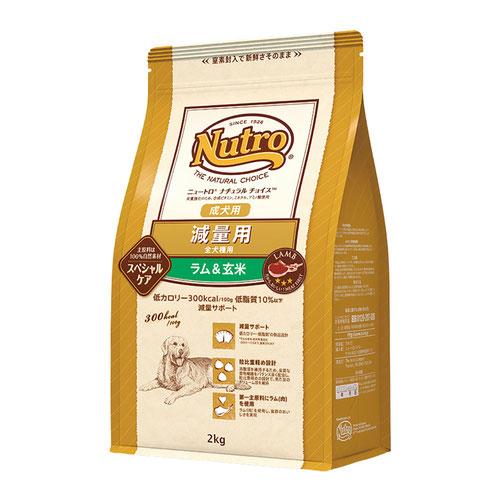 ナチュラルチョイス 減量用 全犬種用 成犬用 ラム&玄米 2kg