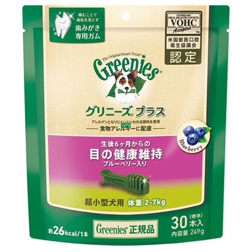 グリニーズ プラス 目の健康維持 超小型犬用  体重 2-7kg 30本入
