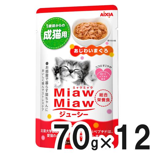 MiawMiaw(ミャウミャウ) ジューシー あじわいまぐろ 70g×12袋【まとめ買い】