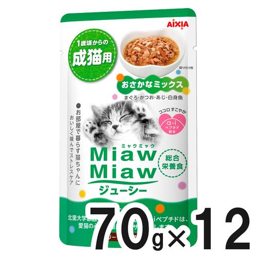 MiawMiaw(ミャウミャウ)ジューシー おさかなミックス 70g×12袋【まとめ買い】