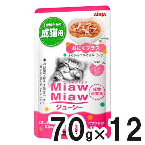 MiawMiaw(ミャウミャウ) ジューシー おにくプラス 70g×12袋【まとめ買い】