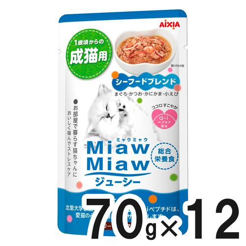 MiawMiaw(ミャウミャウ) ジューシー シーフードブレンド 70g×12袋【まとめ買い】