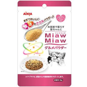 MiawMiaw(ミャウミャウ)グルメパウダー 10g【在庫限り】