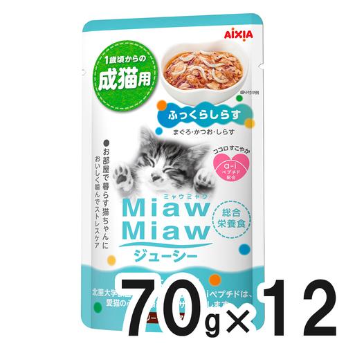 MiawMiaw(ミャウミャウ) ジューシー ふっくらしらす 70g×12袋【まとめ買い】