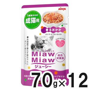 MiawMiaw(ミャウミャウ)ジューシー 香るおかか 70g×12袋【まとめ買い】