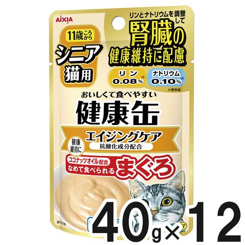 シニア猫用 健康缶パウチ エイジングケア 40g×12袋【まとめ買い】