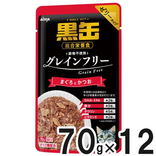 黒缶パウチ まぐろとかつお 70g×12袋【まとめ買い】